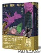 Hua Jie . Fei Yuan . Wu Tuo Bang : Du Shi Kong Jian Zhong De Ri Ben Wen Xue