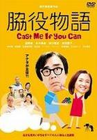Cast Me if You Can (DVD) (Japan Version)