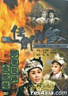 野龙怒碎金蛇塔 (DVD) (香港版)