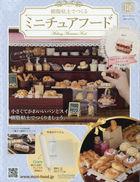 Miniature Food 34523-05/19 2021