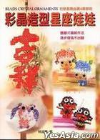 Beads Crystal Ornaments - twelve horoscope dolls