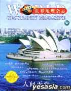 World Geography Magazine - Ren Jian Tian Tang (VCD) (China Version)