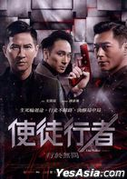 Line Walker (2016) (DVD) (Taiwan Version)