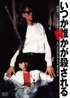 Itsuka Dareka ga Korosareru (DVD)(Japan Version)
