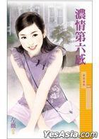 Cai Hua Xi Lie 1047 -  Nong Qing Di Liu Gan