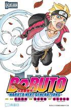 BORUTO -NARUTO NEXT GENERATIONS- (Vol.12)