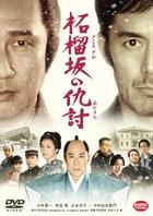 Snow On The Blades (DVD) (Normal Edition)(Japan Version)