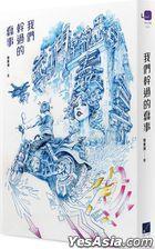 Wo Men Gan Guo De Chun Shi
