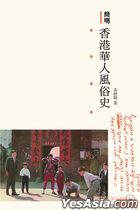 Jian Ming Xiang Gang Hua Ren Feng Su Shi
