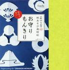 kamiasobi saijiki omamori monkiri kami asobi gajietsuto butsukusu shiri zu katachi mongirigata mini
