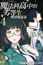 The Irregular at Magic High School Heng Bin Sao Luan Pian (Vol.4)