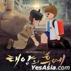 Descendants of the Sun (KBS TV Drama) - Figure USB Memory (Yoon Myeong Joo)
