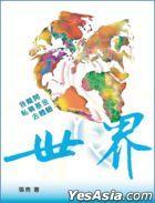 Wo Li Kai Si Mu Ji Jin Qu Ti Yan Shi Jie