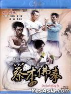 Choy Lee Fut Kung Fu (2011) (Blu-ray) (Hong Kong Version)