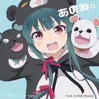TV 动画熊熊勇闯异世界 ED : Anone  (日本版)