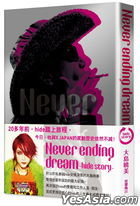 Never ending dream -hide story- 全