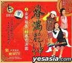 Chun Man Gan Kun 1 Jin Ying Bao Xi 2 Chun Se Man Yuan (China Version)