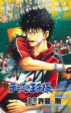 The Prince of Tennis II 32