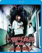 Shinrei Shashin-bu The Movie (Blu-ray)(Japan Version)