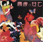 Otome no Hakanai Yume (Japan Version)