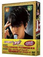 YARISUGI KOJI DVD BOX 9 (Japan Version)