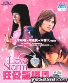 狂愛龍捲風 (7-12集)  (マレーシア版VCD)