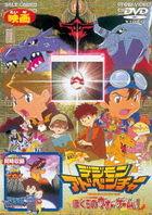 Digimon Adventure: Our War Game! (DVD) (Japan Version)