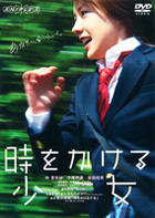 Toki wo Kakeru Shojo (2010) (DVD) (Normal Edition) (Japan Version)