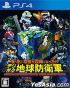 Earth Defense Force: World Brothers (Japan Version)