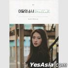 ハスル シングル - Ha Seul (リイシュー)