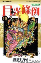 Yue Guang Tiao Li (Vol.10)