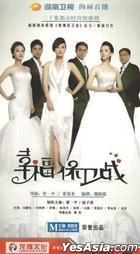 Xing Fu Bao Wei Zhan (H-DVD) (End) (China Version)