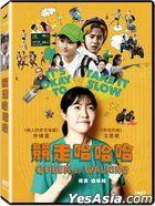 Queen of Walking (2016) (DVD) (Taiwan Version)