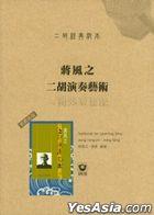 二胡經典教本:蔣風之二胡演奏藝術〔繁體新版〕