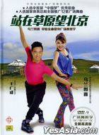 Quare Dance Teaching (DVD-9) (China Version)