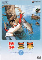 TSURIKICHI SANPEI DISC 7 (Japan Version)