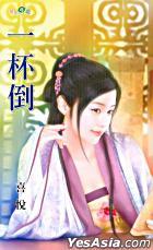 Tian Ning Meng 076 -  Yi Bei Dao