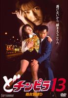 Do Chinpira 13 (DVD) (日本版)