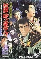 Shin Shokoku Monogatari Fuefuki Doji (Japan Version)