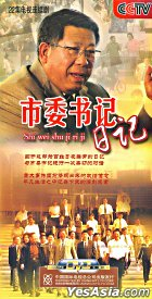 Shi Wei Shu Ji Ri Ji (DVD) (End) (China Version)