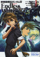 Mobile Suit Gundam Wing Endless Waltz: Haishatachi no Eikou 2