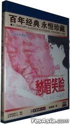 Worry and Happiness (1984) (DVD) (China Version)