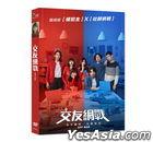 App War (2018) (DVD) (Taiwan Version)