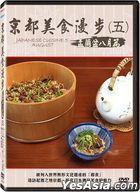 Japanese Cuisine 5 August (DVD) (Taiwan Version)