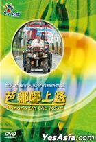 人生剧展-芭娜娜上路 (我和我的家系列) (DVD) (台湾版)