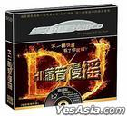 Hi-Fi Cang Yin Man Yao DSD HD (China Version)