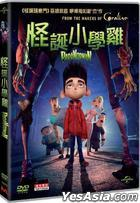 ParaNorman (2012) (DVD) (Hong Kong Version)