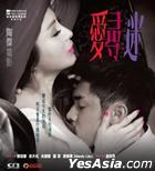 Enthralled (2014) (VCD) (Hong Kong Version)