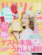 Zexy Miyagi/Yamagata Edition 05671-08 2020