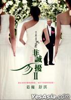 If You Are The One 2 (DVD) (English Subtitled) (Taiwan Version)